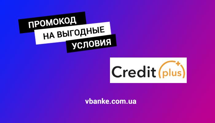 creditplus промокод