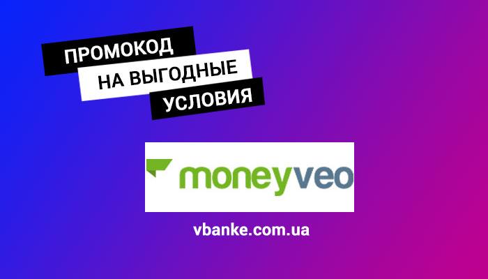 moneyveo промокод