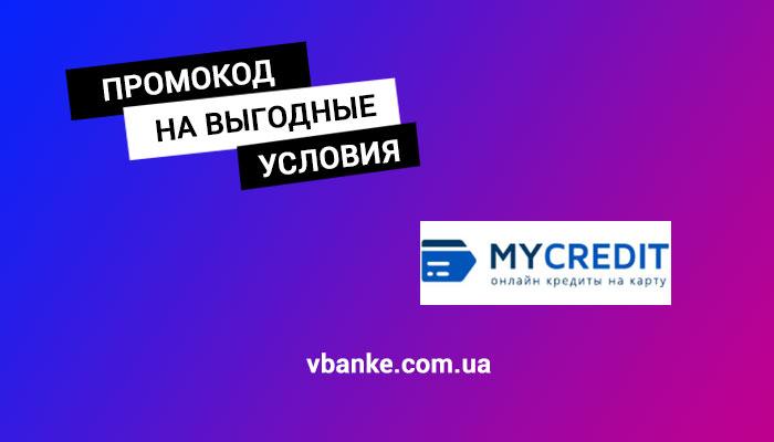 mycredit промокод