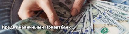 Кредит наличными Приватбанк