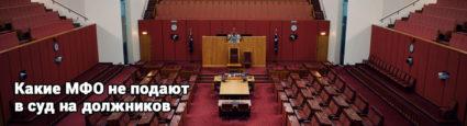 Какие МФО не подают в суд на должников