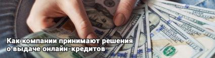 Принимать решение о выдаче кредита