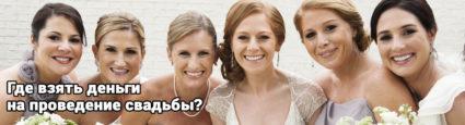 Где взять деньги на проведение свадьбы