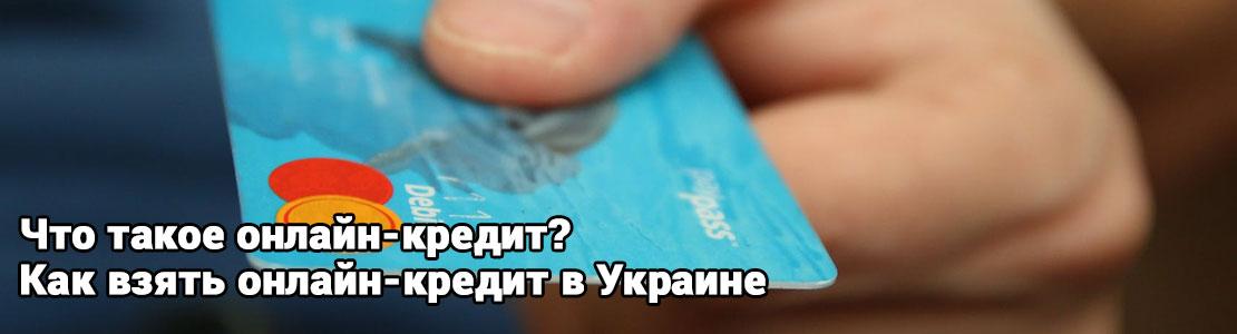 Онлайн-кредит в Украине