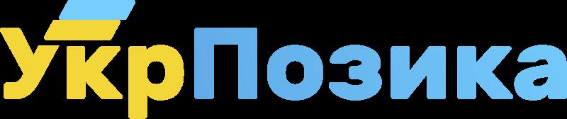 Кредит онлайн в УкрПозика