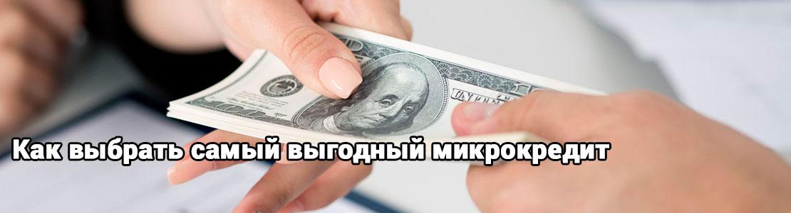 Микрокредит сервис мфо онлайн кредит на сайте альфа банка