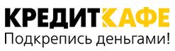 Кредит Кафе промокоды